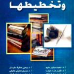 تحميل كتاب : بناء المناهج وتخطيطها PDF