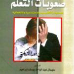 تحميل كتاب راائع : المرجع في صعوبات التعلم النمائية والأكاديمية والاجتماعية والانفعالية PDF