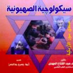 تحميل كتاب : سيكولوجية الصهيونية PDF