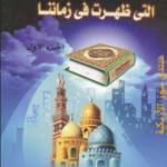 تحميل كتاب : أحاديث معجزات الرسول التي حدثت في زماننا PDF