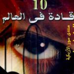 تحميل كتاب : أخطر 10 قادة في العالم PDF