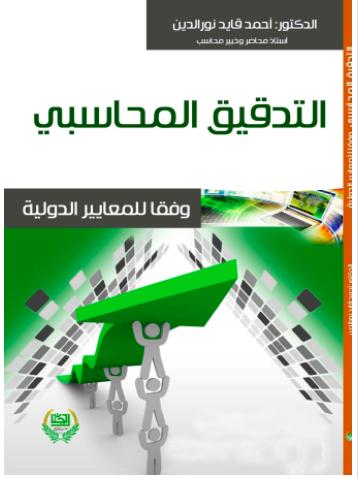 تحميل كتاب التدقيق المحاسبي وفقا للمعايير الدولية PDF
