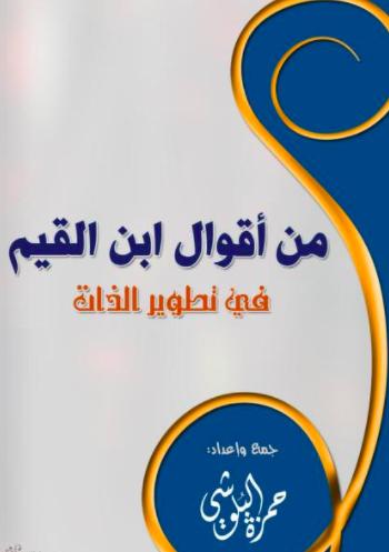 تحميل كتاب : من أقوال ابن القيم في تطوير الذات PDF