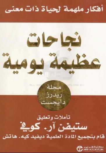 تحميل كتاب : افكار ملهمه ونجاحات يوميه- ستيفن كوفى PDF