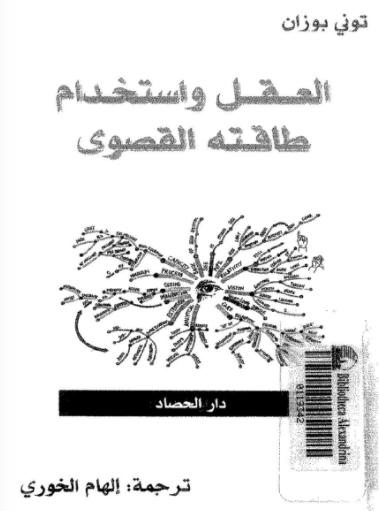 تحميل كتاب : العقل واستخدام طاقته القصوى PDF
