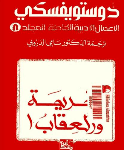 تحميل الكتاب الملهم : الجريمة والعقاب دوستويفسكي PDF