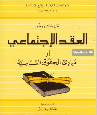 تحميل كتاب : العقد الإجتماعي جان جاك روسو PDF