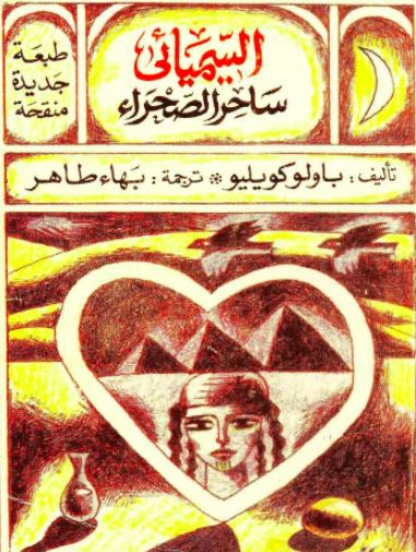 تحميل كتاب : السيميائي ساحر الصحراء باولو كويلو PDF