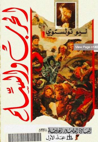 تحميل كتاب : الحرب والسلم PDF