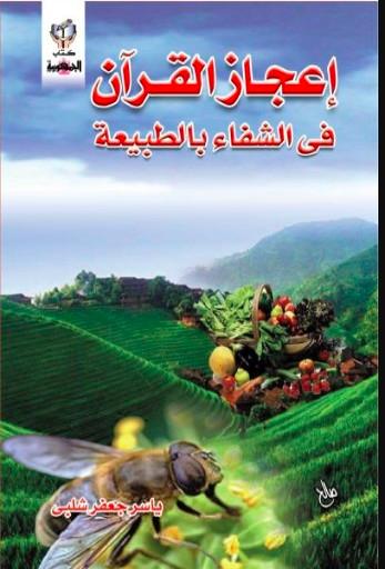 تحميل كتاب اعجاز القرآن في الشفاء بالطبيعة PDF
