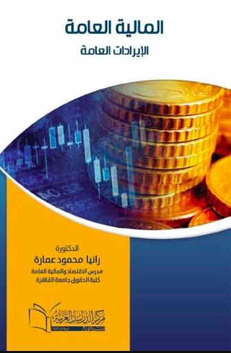 تحميل كتاب المالية العامة : الإيرادات العامة PDF