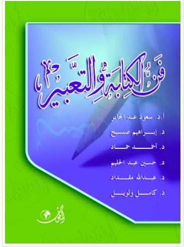 كتاب الادارة الصناعية pdf