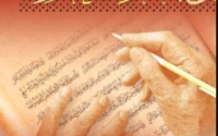 تحميل كتاب فن الكتابة والتعبير PDF