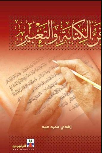 تحميل كتاب فن الكتابة والتعبير
