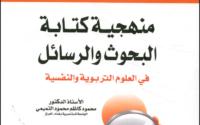 تحميل كتاب منهجية كتابة البحوث و الرسائل PDF