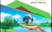تحميل كتاب الجغرافية وافاق التنمية المستدامة PDF