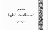 دتحميل كتاب معجم المصطلحات الطبية - الجزء الثانى pdf