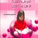 تحميل كتاب دور التمدرس في نمو نظرية الذهن عند الطفل PDF