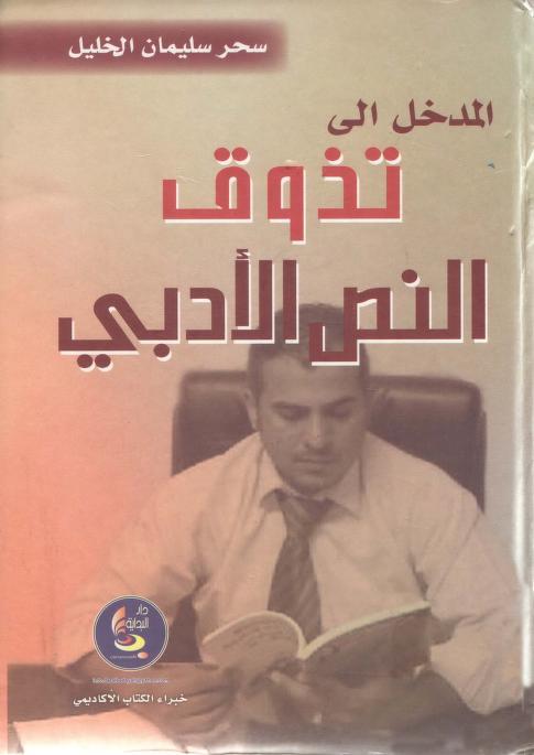 تحميل كتاب المدخل إلى تذوق النص الأدبي pdf