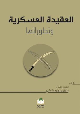 تحميل كتاب العقيدة العسكرية وتطوراتها pdf