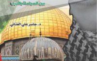 تحميل كتاب فتح صلاح الدين الأيوبي لبيت المقدس بين السياسة و الحرب pdf