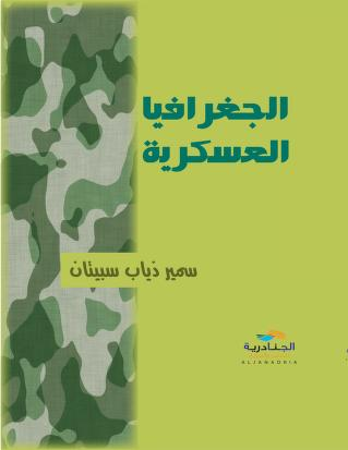 تحميل كتاب الجغرافيا العسكرية pdf