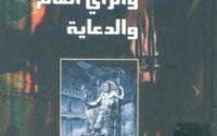 تحميل كتاب الحرب والرأي العام والدعاية pdf