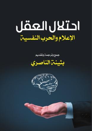 تحميل كتاب احتلال العقل الإعلام والحرب النفسية pdf