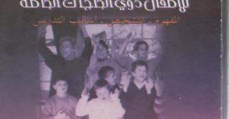 تحميل كتاب المدخل إلى التربية الخاصة للأطفال ذوي الحاجات pdf
