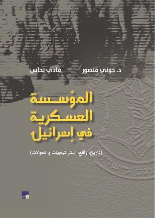 تحميل كتاب المؤسسة العسكرية في إسرائيل pdf