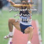 تحميل كتاب تطبيقات البيوميكانيك في التدريب الرياضي والأداء الحركيPDF