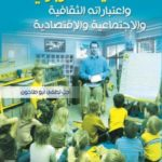تحميل كتاب التخطيط التربوي واعتباراته الثقافية والاجتماعية والاقتصادية pdf