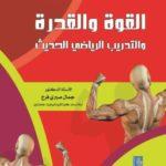 تحميل كتاب القوة والقدرة والتدريب الرياضي الحديث PDF