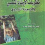 تحميل كتاب :نظريات الارشاد النفسي والتوجيه التربوي pdf