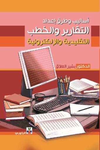 تحميل كتاب اساليب وطرق واعداد التقارير والخطب التقليدية والالكترونية pdf