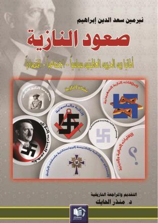 تحميل كتاب صعود النازية ألمانيا بين الحربين العالميتين pdf