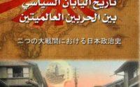 تحميل كتاب تاريخ اليابان السياسي بين الحربين العالميتين pdf