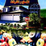 تحميل كتاب الزراعة المنزلية للأسطح والشرفات pdf