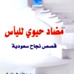 تحميل كتاب : مضاد حيوي لليأس PDF