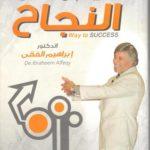 تحميل كتاب : الطريق إلى النجاح ابراهيم الفقي PDF