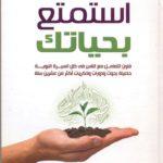 تحميل كتاب : كتاب استمتع بحياتك PDF