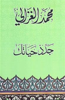 تحميل كتاب : جدد حياتك للشيخ محمد الغزالي PDF