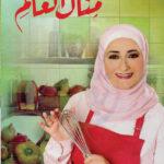 تحميل كتاب الطبخ الرااائع : مطبخ منال العالم PDF