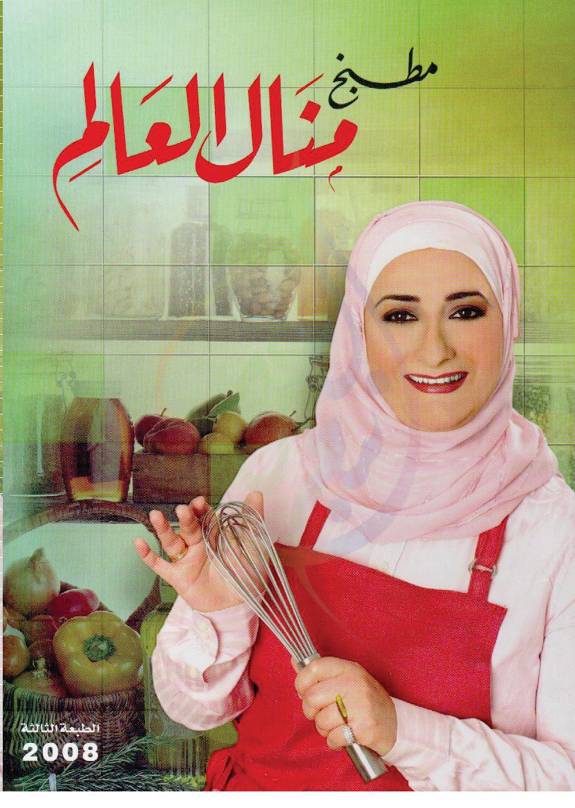 تحميل كتاب الطبخ اليمني pdf