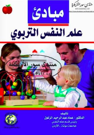 تحميل كتاب : مبادئ علم النفس التربوي PDF