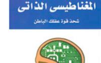 تحميل كتاب : أسرار التنويم المغناطيسي ـ آدم ديسون PDF