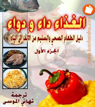 تحميل دليل التغذية الصحى PDF