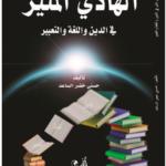 تحميل كتاب الهادي المنير في الدين واللغة والتعبير PDF