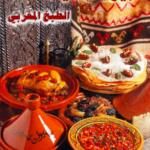 """تحميل كتاب : شهيوات شميشة """"كتاب الطبخ المغربي الشامل"""" PDF"""