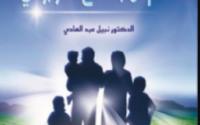 كتاب مقدمة في علم الاجتماع التربوي PDF